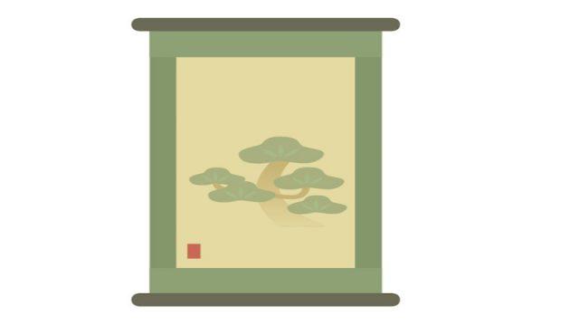 松の掛け軸イメージ