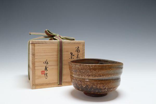 山本陶秀作 備前茶碗