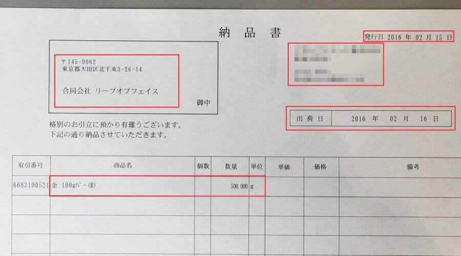 精錬加工会社発行の納品書