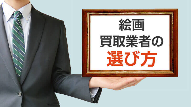 【2019年版】絵画買取業者の選び方!おすすめの売却方法や査定の依頼方法を解説 | 骨董品買取なら東京の【買取福助】