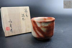 山本陶秀作 備前火襷酒器(ぐい呑)20