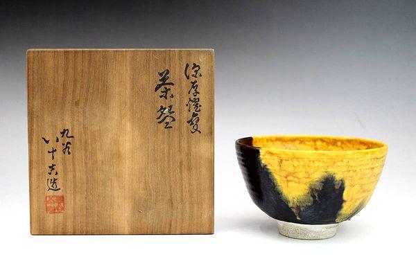 二代 徳田八十吉 深厚耀変茶碗