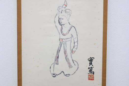 世田谷区砧:武者小路実篤 俑舞娘の図