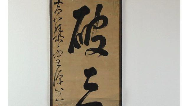 黄檗山霊源和尚墨蹟