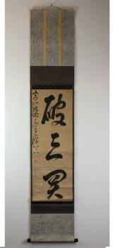 """""""黄檗山霊源和尚墨蹟"""""""