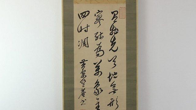 竺庵浄印の書