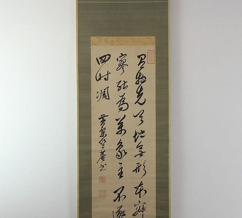 黄檗宗 竺庵浄印書幅