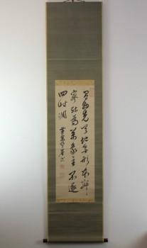 竺庵浄印の墨跡