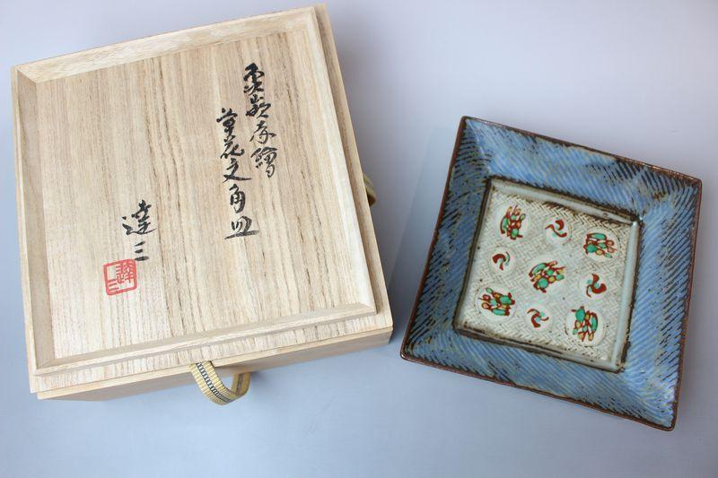 島岡達三作 象嵌赤絵草花文角皿
