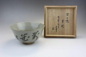 萬年文字茶碗(即中斎書付)