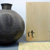 中里隆作の唐津焼き南蛮扁壺