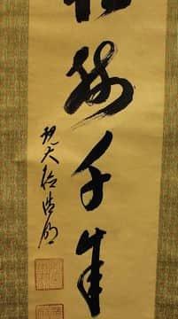 大徳寺512世 浩明宗然筆掛軸