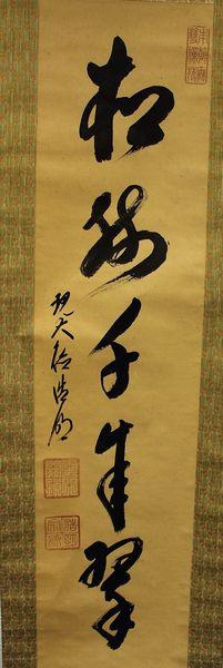 【墨蹟】大徳寺512世 浩明宗然筆 一行書