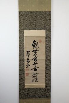 【墨蹟】隠元和尚 観世音菩薩