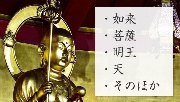 仏像の種類:基本の4種類+そのほかの1種類