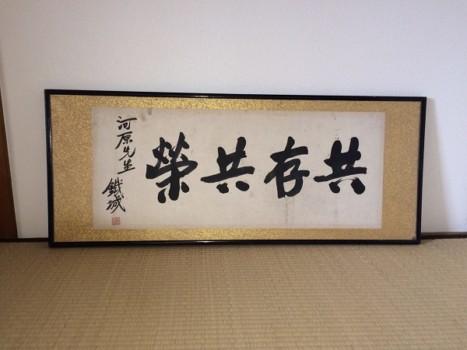 呉鉄城の扁額『共存共栄』