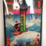 横尾忠則「椿説弓張月」1969年シルクスクリーンポスター