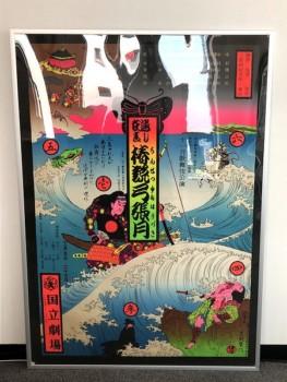横尾忠則 『椿説弓張月』1969年シルクスクリーンポスター