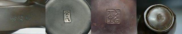 銅器に入っている刻印