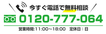 0120-777-064
