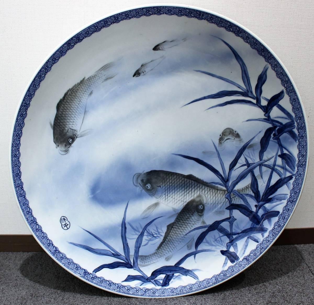 伊平造 伊万里焼染付鯉図二尺大皿