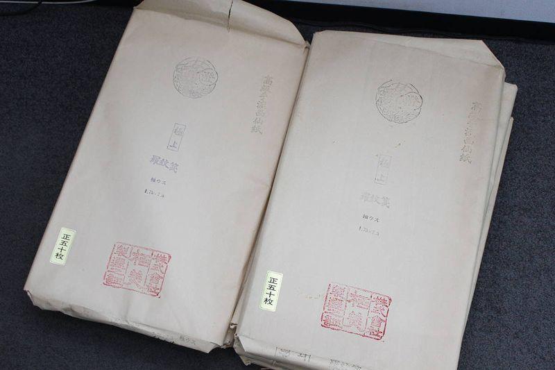 画仙紙 羅紋箋
