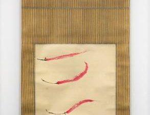 浅野陽筆の掛軸