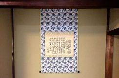 吉田松陰筆の掛軸