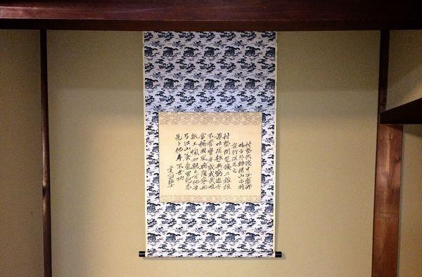 目黒区八雲:吉田松陰自筆書簡