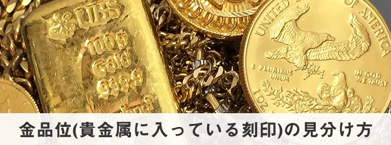 金品位(刻印)の見方