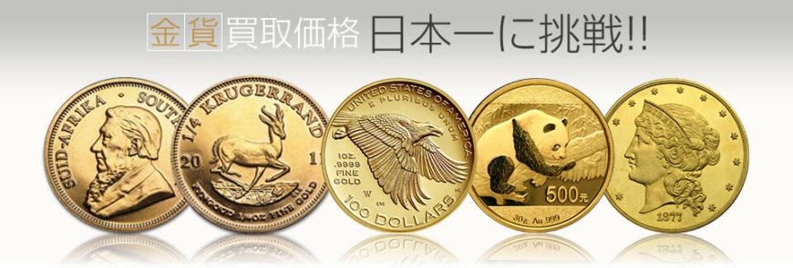 金貨買取なら東京の福助へ