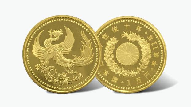 天皇陛下御在位記念 1万円金貨