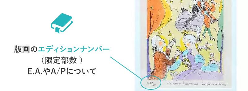 版画のエディションナンバー(限定部数 )E.A.やA/Pについて | 骨董品買取なら東京の【買取福助】