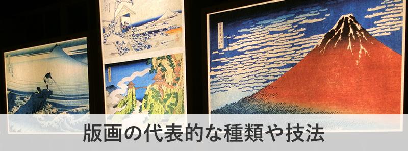 版画の代表的な種類や技法を解説 | 骨董品買取なら東京の【買取福助】