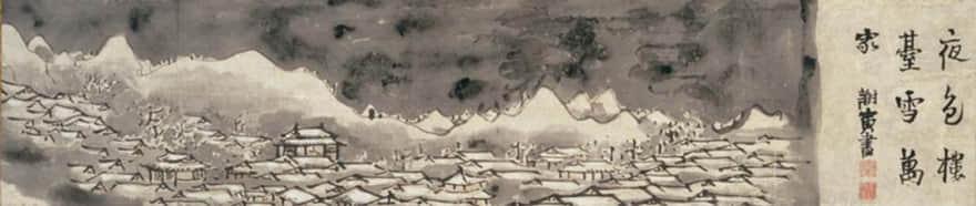 「夜色楼台図」与謝蕪村
