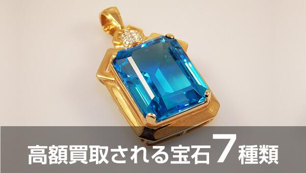 高額買取される宝石7種類