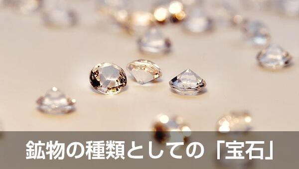 鉱物の種類としての「宝石」