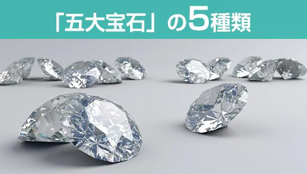 「五大宝石」の5種類
