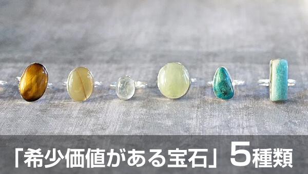「希少価値がある宝石」5種類