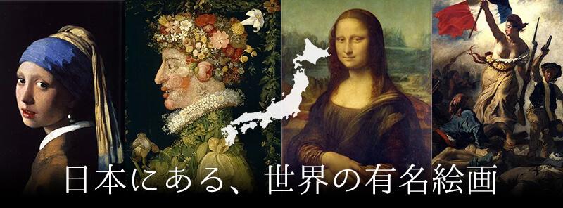 世界の有名絵画、全部知ってる?日本にある有名絵画をご紹介!