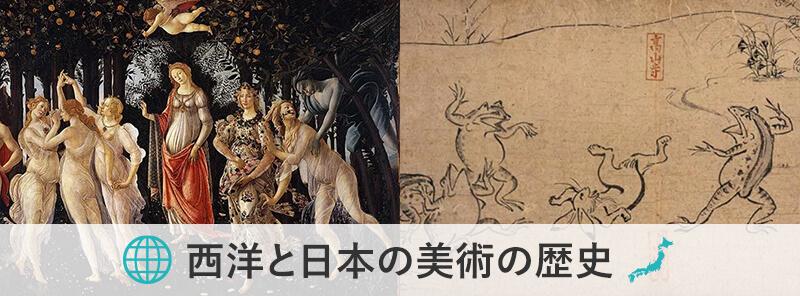 絵画でひもとく!分かりやすい西洋と日本の美術の歴史