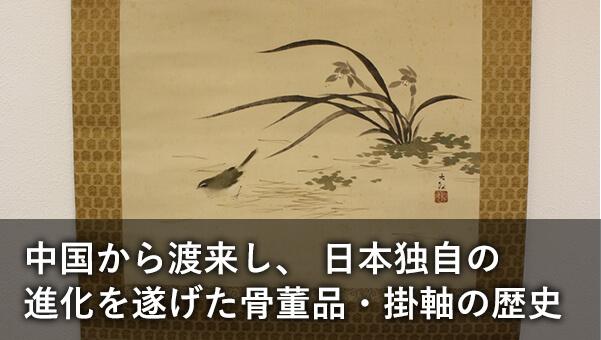 中国から渡来し、 日本独自の進化を遂げた骨董品・掛軸の歴史