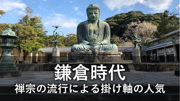 鎌倉時代:禅宗の流行による掛け軸の人気