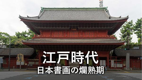 江戸時代:日本書画の爛熟期