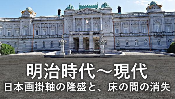 明治時代~現代: 日本画掛軸の隆盛と、床の間の消失