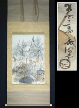 川端龍子 『四国遍路』 二重箱