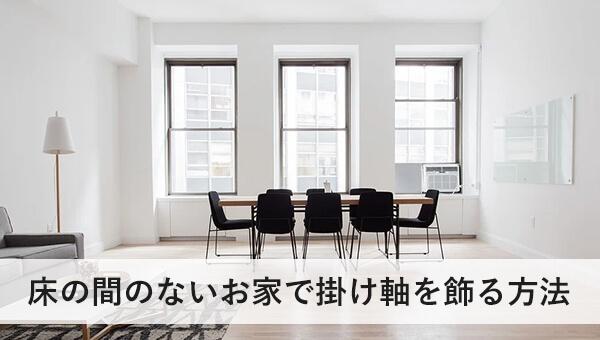 床の間のないお家で掛け軸を飾る方法