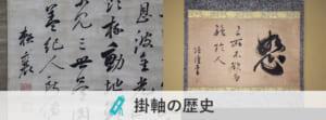 掛軸の歴史 中国から伝わり日本で花開いた文化
