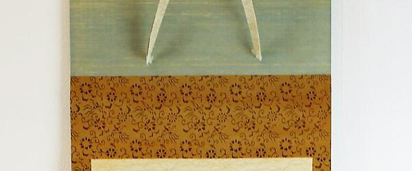 掛け軸の表装部分