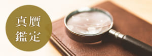 本物か偽物か… 掛け軸の「真贋」を見分ける方法